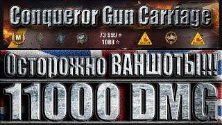 Conqueror Gun Carriage осторожно ВАНШОТЫ!!! Карелия - лучший бой на арте Conqueror GC World of Tansk