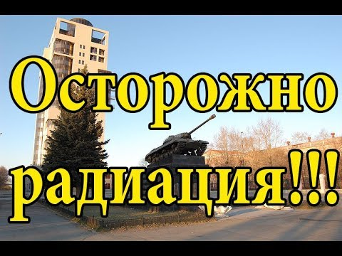 СРОЧНО! В Челябинске произошел мощный выброс радиации, превышающий норму в 986 раз!.
