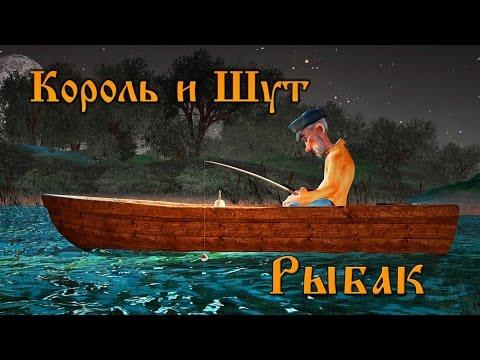 Король и Шут - Рыбак