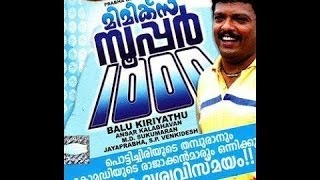 Lakshmivilasam Renuka Makan Raghuraman - Mimics Super 1000 1996: Full Malayalam Movie