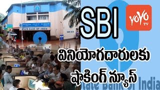 SBI వినియోగదారులకు షాకింగ్ న్యూస్ | Shocking News for #SBI Customers | YOYO TV Channel