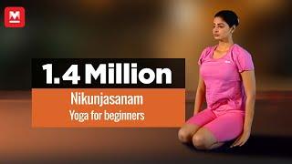 Nikunjasanam | Yoga for beginners by Yamini Sharma | Health Benefits | Manorama Online