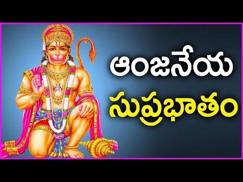 Anjaneya Suprabhatham In Telugu - Lord Hanuman Bhakthi Songs | Rose Telugu Movies