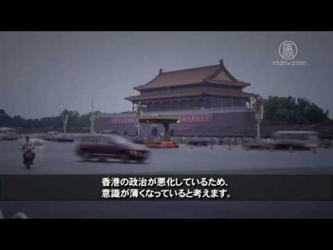 中国返還20周年 香港人はアイデンティティー喪失
