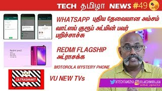 WhatsApp new feature, Motorola Mystery phone, Google Assistant Walmart, TikTok banned, Redmi Pro 2