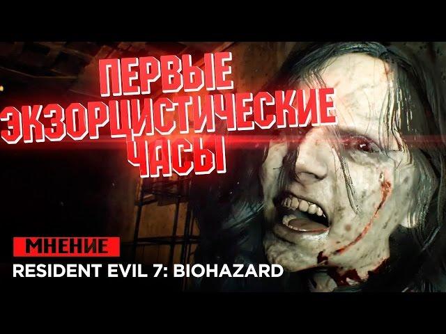 Мнение на Resident Evil 7: Biohazard - Первые экзорцистические часы