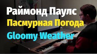 Gloomy Weather - Пасмурная погода - Piano