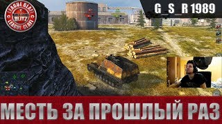 WoT Blitz - Вчера рандом был наказан - World of Tanks Blitz (WoTB)
