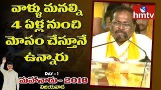TDP Konakalla Satyanarayana Speech At AP TDP Mahanadu 2018 | Vijayawada  | hmtv