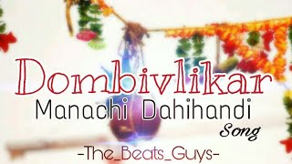 Dombivlikar manachi Dahi handi Song | latest Marathi 2017 | Official Song By The Beats Guys