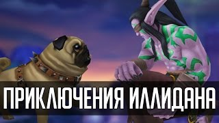 ПРИКЛЮЧЕНИЯ ИЛЛИДАНА В ЛЕГИОНЕ | [ZUL MACHINIMA] | Зул