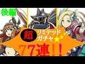 【スママジ】77連後編!超リミテッドガチャ!! thumbnail