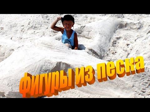 Фигуры из песка. Игры для детей. Видео для детей.  Игры на свежем воздухе