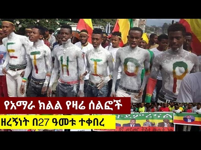 Ethiopia Daily News Digest June 30, 2018