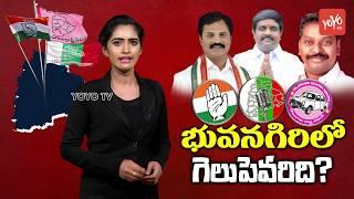 Bhongir Constituency Politics | Jitta Balakrishna Reddy | Pailla Shekar Reddy | TRS