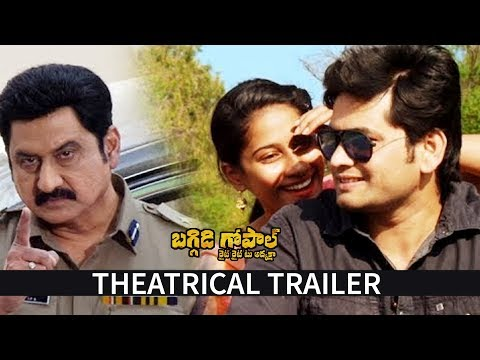 Baggidi Gopal Telugu Movie Trailer | 2018 Latest Telugu Movie Trailers | Ramakanth | Arjun Kumar