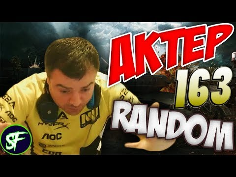 АкТер vs Random #163   НЕРВЫ НА ПРЕДЕЛЕ!