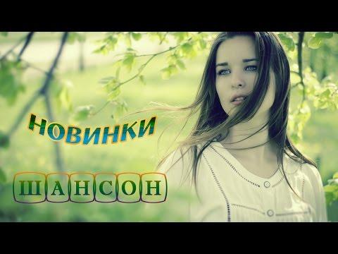 ШАНСОН ВЕСЕННИЕ НОВИНКИ-2017 Новые песни шансона