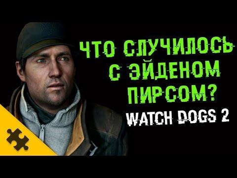 WATCH DOGS 2 ПАСХАЛКА - ищу ЭЙДЕНА ПИРСА! (Easter Eggs)