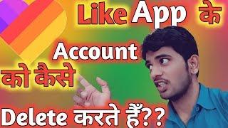 How To Delete Like Account,Delete Like app Account Permanently,Like A/C हमेशा के लिए डिलीट कैसे करे,