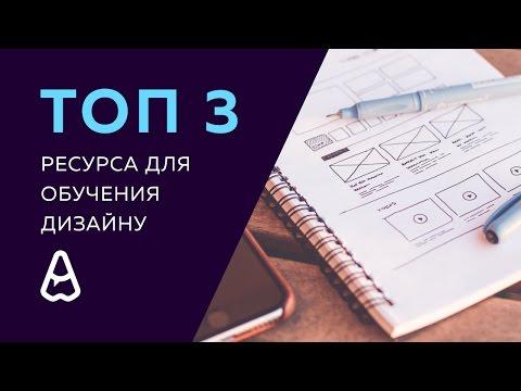 Топ 3 ресурса для обучения дизайну в 2017