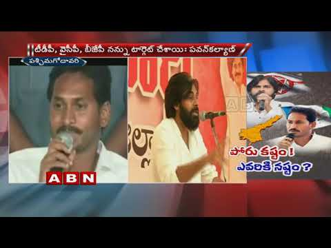 Clash between Pawan Kalyan and YS Jagan heats up Politics in Andhra Pradesh