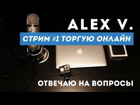 Alex V. Стрим #1 Торгую онлайн, отвечаю на вопросы.