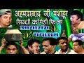 Aayaram Gayaram | Sindhi Comedy Full Movie | Ahmedabad Ji Mashoor | आयाराम गयाराम |अहमदाबाद जी मशहूर