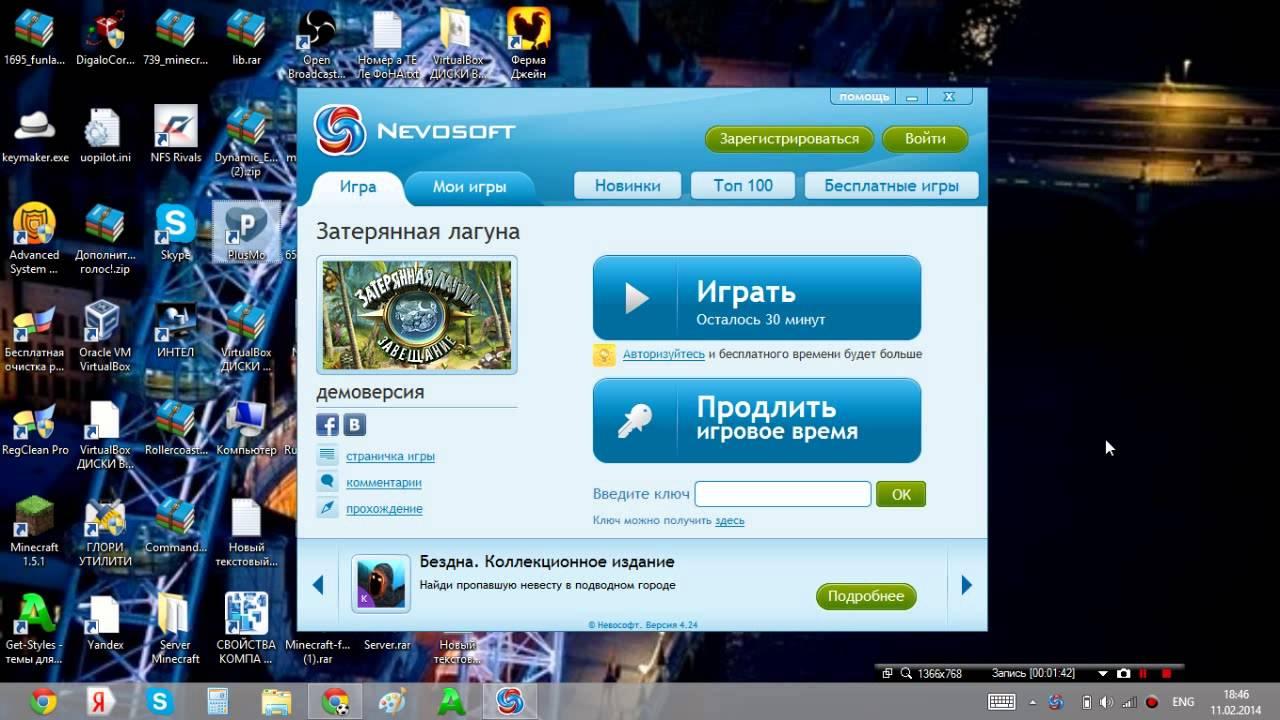 Nevosoft Ключи К Играм