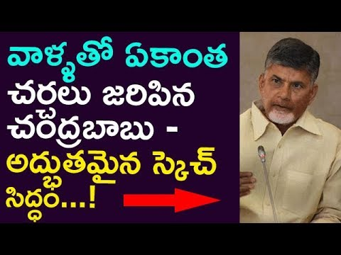 Babu Did Secret Meeting With Them And Took Excellent Sketch ! || Taja30