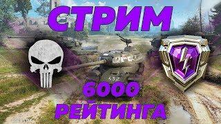 Стрим - пот в 6000 рейтинга! Берем ТОП-1! [World of Tanks Blitz]