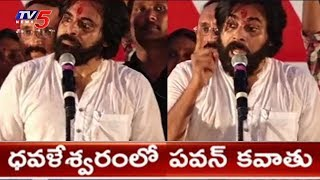 Pawan Kalyan Aggressive Speech At Dowleswaram Janasena Kavathu
