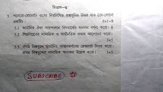 CLASS 9 HISTORY QUESTION PAPER//Class ix history question for 2nd evaluation In WBBSE 2018.