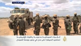 استعادة مدن بجنوب ووسط الصومال