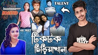 টিকটক পাগলামী ছাগলামী | Tiktok Legends Roasted EP-3 | New Bangla Funny Video | Bitik BaaZ