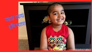 Aye Aye Chand Mama Tip Diye Ja | আয় আয়  চাঁদ মামা | Bengali Rhyme For kids | ❤️