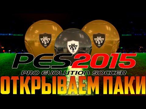 ОТКРЫЛ ПАКИ В PES 2015