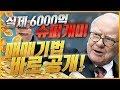 [주식] 1000만원으로 6000억을 만든 슈퍼개미가 사용한 매매법 大 공개! [이평션 괴리율,종가매수]