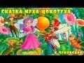 Слушать сказку Муха Цокотуха Корнея Чуковского mp3