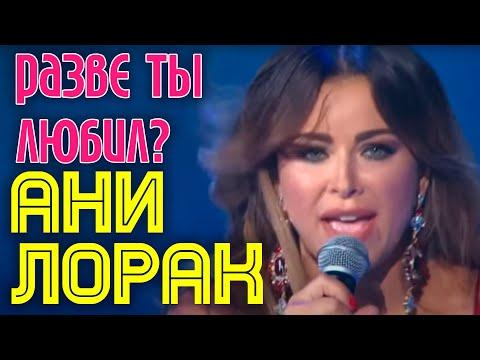Ани Лорак Разве ты любил? // Премьера песни на стихи Игоря Николаева