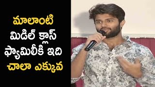 Vijay Devarakonda Emotional Speech | Unseen Video