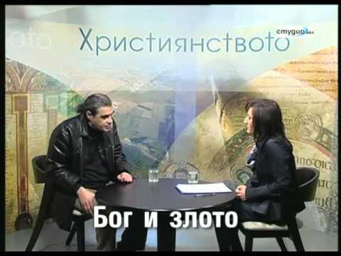 Произходът на злото - проф. Калин Янакиев