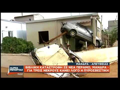 Αυτοκίνητα πα�ασ��θηκαν μέσα σε σπίτια
