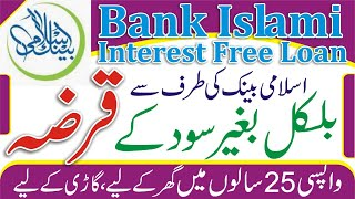 Bank Islami Interest Free Loan - Islamic Loan for Home Car etc