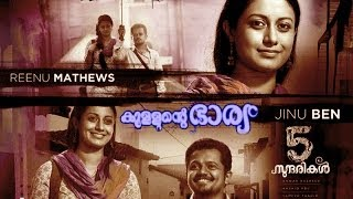 Pattam Pole - 5 SUNDARIKAL Malayalam Movie HD 'KULLANTE BHARYA' Segment 4