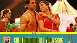 Ekalavya Malayalam Movie Video Song Chenthamaraᴴᴰ [2015] Ramcharan KajalAgarwal PrakashRaj
