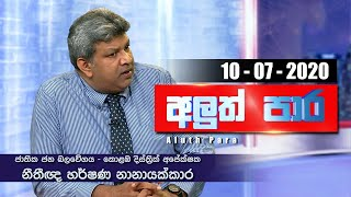 Aluth Para -  lawyer Harshana Nanayakkara | 10 - 07 - 2020 | Siyatha TV