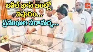 AP MLA  Jaleel Khan Brother Son Demise | AP Politicians Homage to Jaleel Khan Brother Son