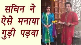 Sachin Tendulkar wishes Gudi Padwa to Team India, watch video | वनइंडिया हिन्दी