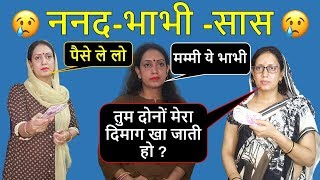 ननद और भाभी | Nanad vs Bhabhi | सास बहु ननद | Saas Bahu Nanad| Khadus Nanad | खडूस ननद | #LMI